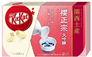 Japanese Kit Kat - Sakura Masamune Daiginjo Sake Chocolate Box 5.2oz (12 Mini Bar) Kansai Limited Edition