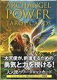 大天使パワータロットカード (オラクルカードシリーズ)