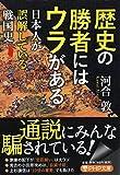 歴史の勝者にはウラがある 日本人が誤解している戦国史 (PHP文庫)