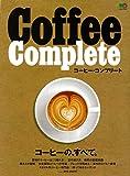 COFFEE COMPLETE (エイムック 3867)