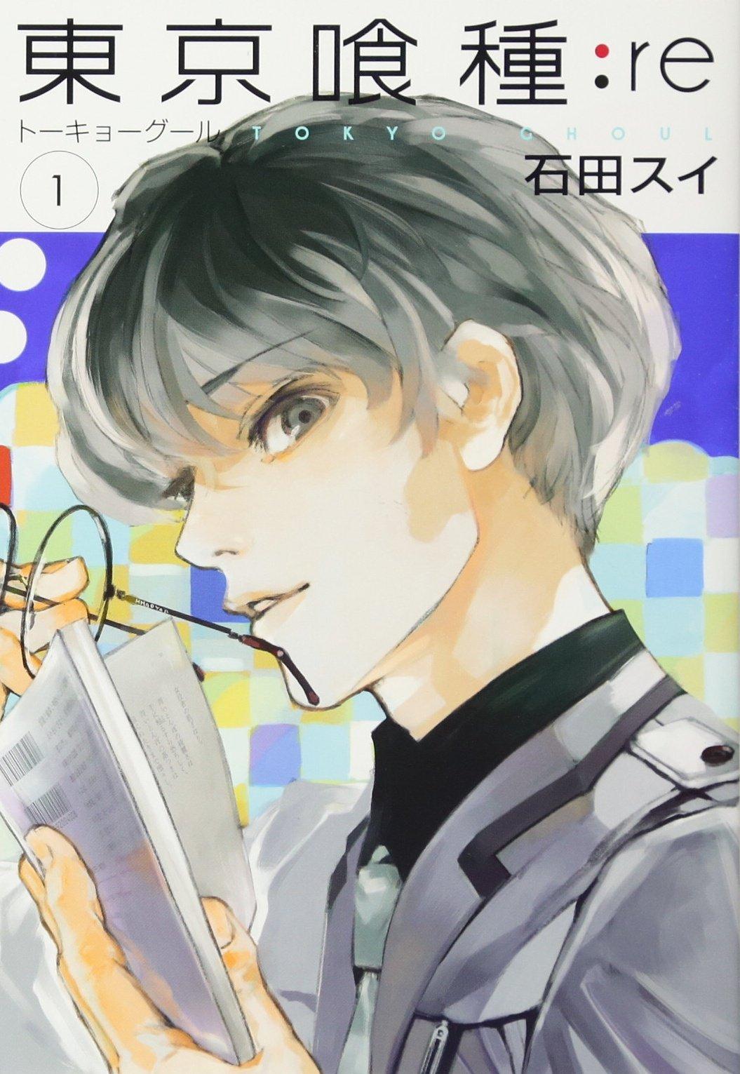 東京喰種トーキョーグール:re 1 (ヤングジャンプコミックス) pdf epub