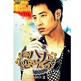 [DVD]笑うハナに恋きたる DVD-BOX II