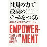 社員の力で最高のチームをつくる――〈新版〉1分間エンパワーメント