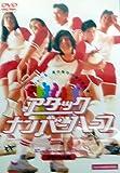 アタック・ナンバーハーフ〈デラックス版〉 [DVD]