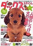 ダックススタイル Vol.13 (タツミムック)