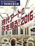 21世紀美術連立展2016: 現代アートの今を見る
