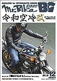 Mr.Bike BG (ミスター・バイク バイヤーズガイド) 2019年12月号 [雑誌]