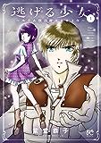 逃げる少女~ルウム復活暦1002年~ 1 (ボニータ・コミックス)