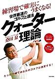 練習場で確実に上手くなる!  世界最速のゴルフ上達法「クォーター理論」 (GOLF LESSON COMIC BOOK)