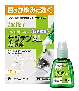 【第2類医薬品】ザジテンAL点眼薬 10mL ※セルフメディケーション税制対象商品