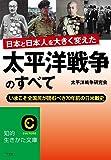 太平洋戦争のすべて: いまこそ全国民が読むべき70年前の日米戦史 (知的生きかた文庫)