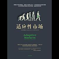 适应性市场(经济进化大预言!金融工程学学家深入你的投资本能,告诉你为什么金融危机躲不过!)