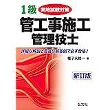 1級管工事施工管理技士実地試験対策 (国家・資格試験シリーズ 154)