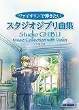 CD BOOK/ヴァイオリン・ソロ ヴァイオリンで弾きたい スタジオジブリ曲集【ピアノ伴奏CD付き】 (楽譜)