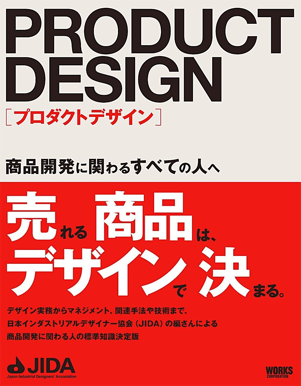 Download To everyone involved in product design product development (2009) ISBN: 4862670636 [Japanese Import] pdf