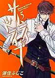 サムライドライブ 第5巻 (あすかコミックスDX)
