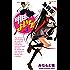明日のよいち! Vol.1【期間限定 無料お試し版】 (少年チャンピオン・コミックス)