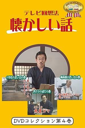 Amazon.co.jp   テレビ回想法 懐...