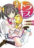 トラキス A School Odyssey (3) (電撃コミックス)