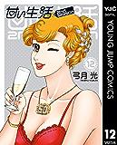 甘い生活 2nd season 12 (ヤングジャンプコミックスDIGITAL)