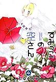すみっこの空さん 4 (コミックブレイド)
