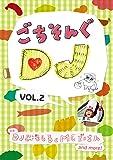 ごちそんぐDJ Vol.2 [DVD]