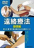 DVD>遠絡療法基礎編―肩・肘・腰・膝・踵の痛みをとる治療ポイント (<DVD>)
