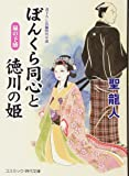 ぼんくら同心と徳川の姫 嵐の予感 (コスミック時代文庫)