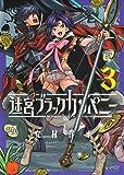迷宮ブラックカンパニー 3 (BLADE COMICS)