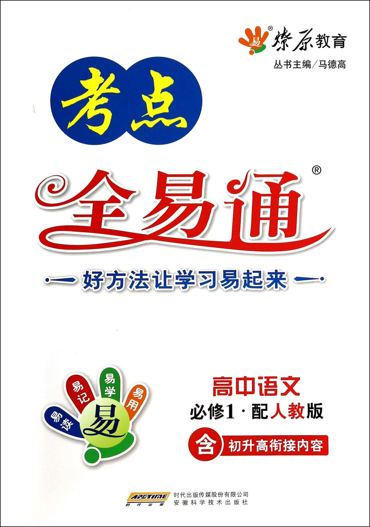 Read Online Language Required 1 - with PEP textbook - all ETS high school textbooks(Chinese Edition) ebook
