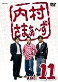 内村さまぁ~ず vol.11 [DVD]