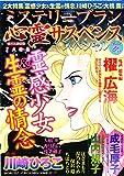心霊サスペンススペシャル2019冬 (ミステリーサラ2019年3月号増刊)