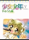 少女少年(5) (てんとう虫コミックススペシャル)