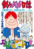 釣りバカ日誌 (99) (ビッグコミックス)
