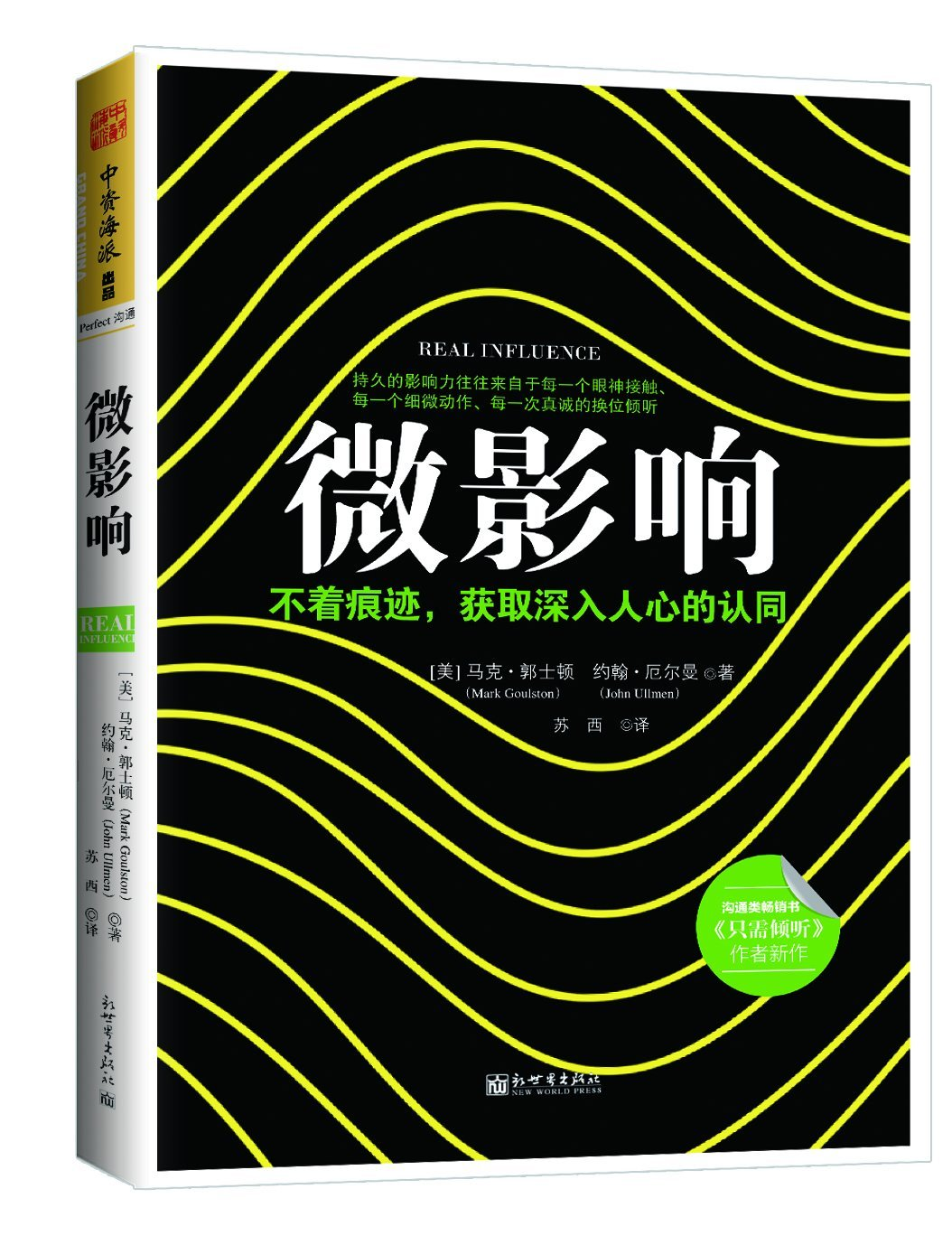 Read Online Micro Impact: rightly. access to popular recognition(Chinese Edition) ebook