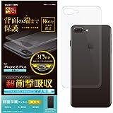 エレコム iPhone 8 Plus 背面フィルム フルカバー 衝撃吸収 光沢 PM-A17LFLFPRGU