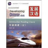 对外汉语长期进修教材普通高等教育十一五国家级规划教材•发展汉语:中级阅读2(第2版)