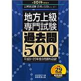 地方上級 専門試験 過去問500 2019年度 (公務員試験 合格の500シリーズ7)