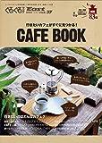 ぐるぐるマップEast vol.37 CAFE BOOK