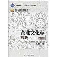 普通高等教育 十一五 国家级规划教材·北京高等教育精品教材:企业文化学教程(第3版)