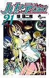 ハヤテのごとく! 21 (少年サンデーコミックス)