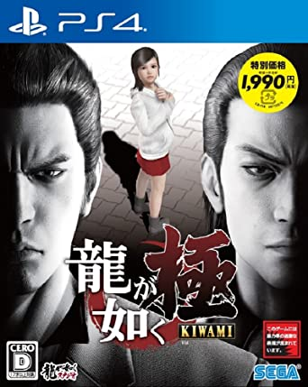 Sega Ryu Ga Gotoku Kiwami Yakuza Sony Ps Japanese Version