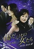 [DVD]傷だらけの女たち~その愛と復讐~DVD-BOX3