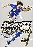 キャプテン翼海外激闘編EN LA LIGA 1 (ヤングジャンプコミックス)