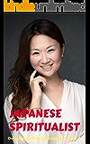 Japanese Spiritualist: Ryoko Kuwata Ver. (FJS Book 3) (English Edition)