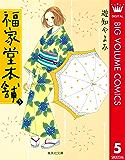 福家堂本舗 5 (マーガレットコミックスDIGITAL)