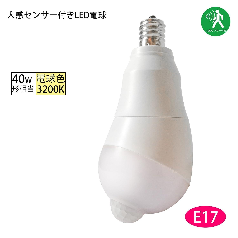 LED電球 LED人感センサー電球 人感センサー付 明暗センサー 斜め 常夜灯 防犯夜灯 自動点灯/消灯 360度回転 検知角度調節 (1個, 電球色5W-E17)
