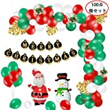 クリスマス 飾り セット MERRY CHRISTMAS バルーン クリスマス 風船 飾り付けパーティーふうせん 大容量 100点 バルーン 豪華セット 飾り付け セット