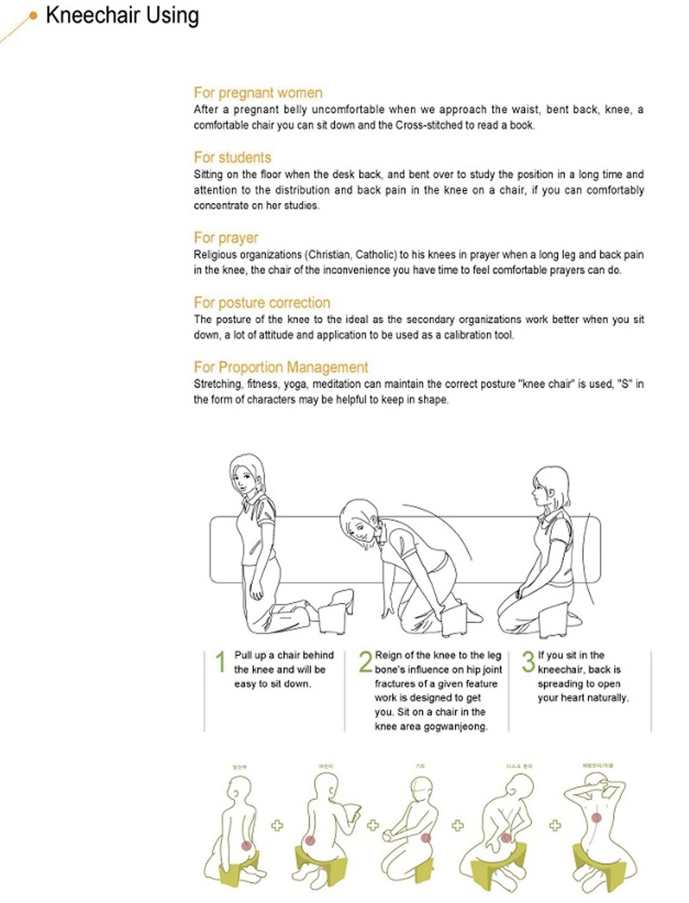 Amazon com : Knee Chair Prayer Chair Correct Posture Pilates