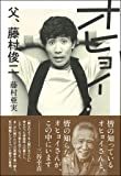 オヒョイ: 父、藤村俊二